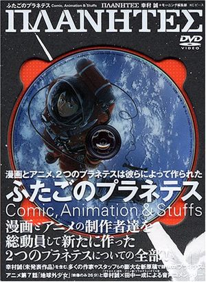Planetes - Comic, Animation & Stuffs Manga