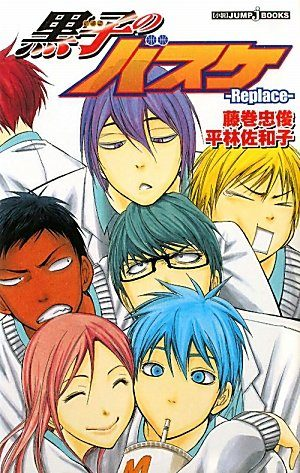 Kuroko no Basket - Replace Light novel