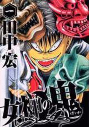 Megami no Oni Manga