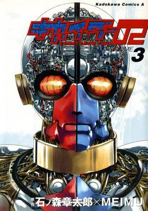 Kikaider Code 02 Manga
