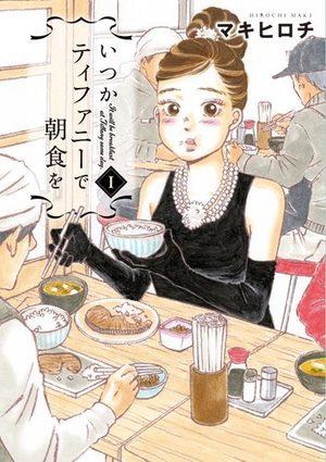 Itsuka Tiffany de Chôshoku wo