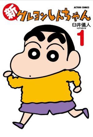 Shin Crayon Shin-chan Manga
