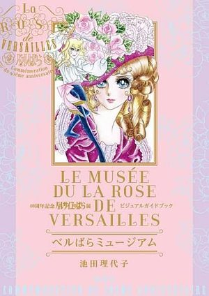 Versailles no Bara - 40 Shûnen Kinen - Versailles no Bara Ten Manga