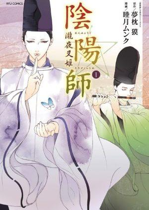 Onmyôji - Takiyashahime