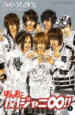 Honma ni Kanjani Eight!! Manga