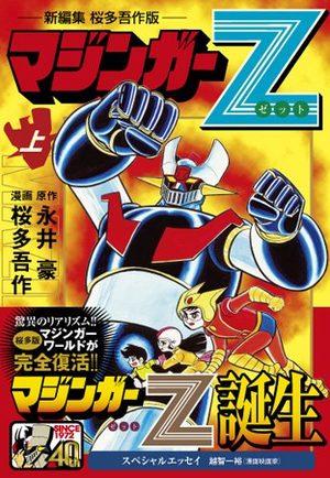 Mazinger Z - Gosaku Ota