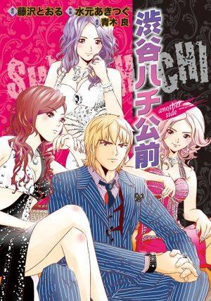 Shibuya Hachiko Mae -Another Side- Manga