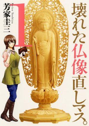Kowareta Butsuzô Naoshimasu Manga