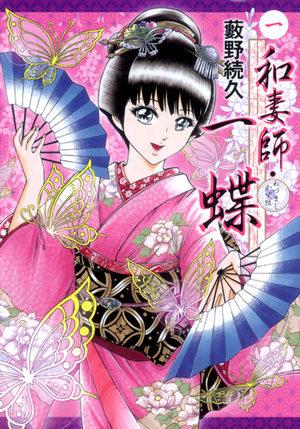 Wazumashi Kazuha Manga