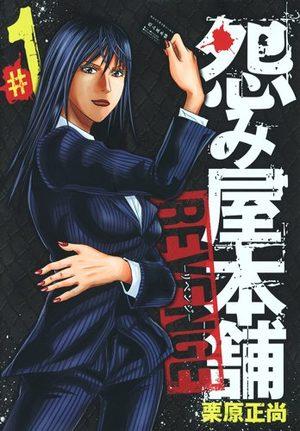 Uramiya Honpo Revenge