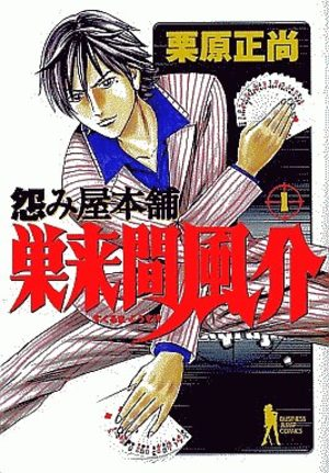 Uramiya Honpo Sukuruma Fûsuke Manga