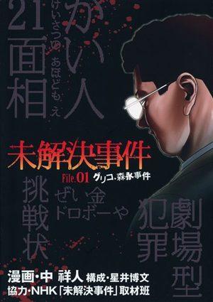 Mikaiketsu Jiken - File 01 - Guriko Morinaga Jiken Manga