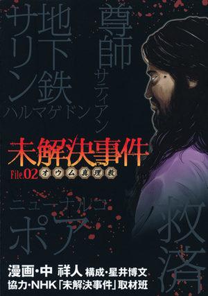 Mikaiketsu Jiken - File 02 - Aum Shinrikyô Manga