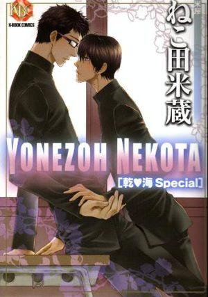 Yonezo Nekota - Tanpenshû Manga