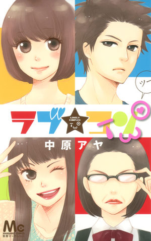 Lovely Complex Two Manga