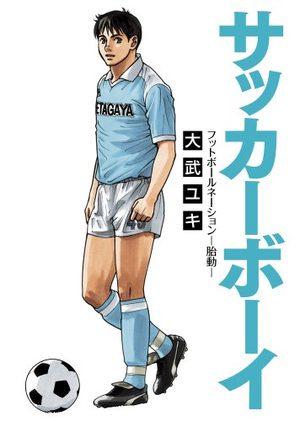 Soccer Boy - Football Nation Taitô