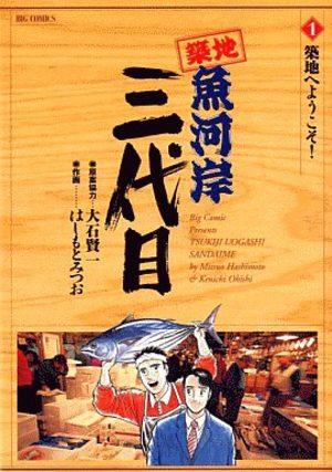 Tsuiji Uogashi Sandaime