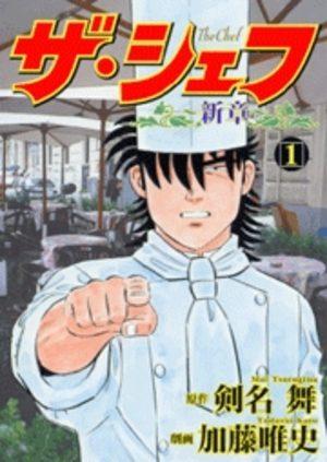 The Chef - Shin Shô Manga