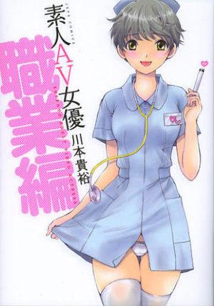 Shiroto Av Joyû - Shokugyô-hen Manga
