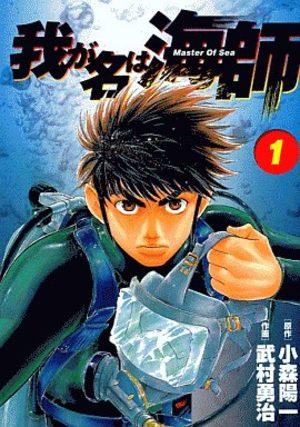 Wa ga Na ha Umishi Manga