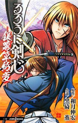 Ruroni Kenshin - Ginmaku Sôshi-hen