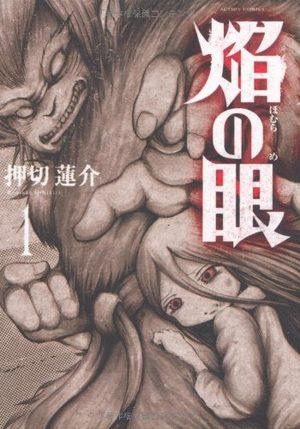 Honô no Me Manga