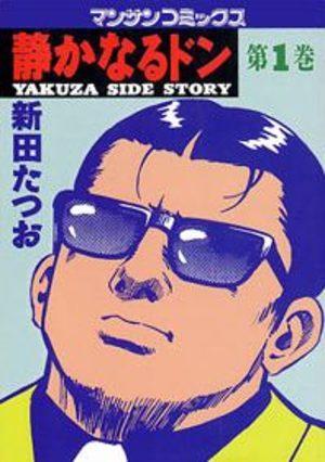Yakuza Side Story