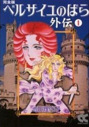 couverture, jaquette Versailles no Bara - Gaiden 1 Deluxe (Shueisha)