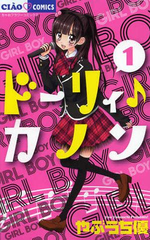 Shôjo Shônen - Dolly Kanon Manga