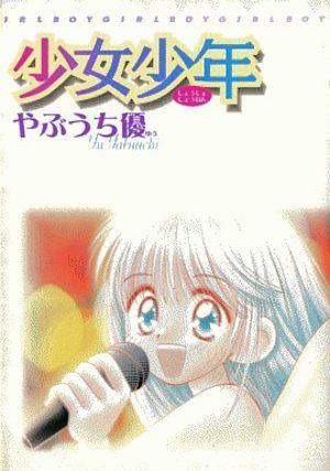 Shôjo Shônen Manga