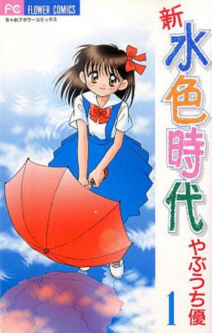Shin Mizuiro Jidai Manga