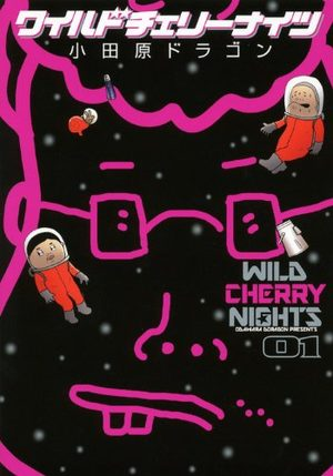 Wild Cherry Nights