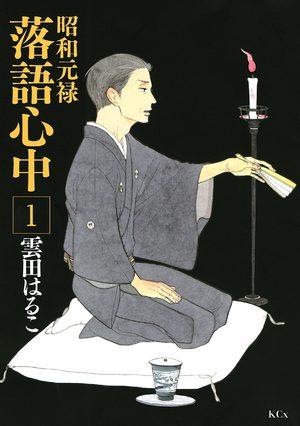 Le rakugo à la vie, à la mort Manga