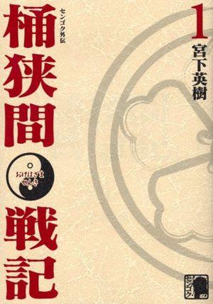 Sengoku Gaiden - Okehazama Senki