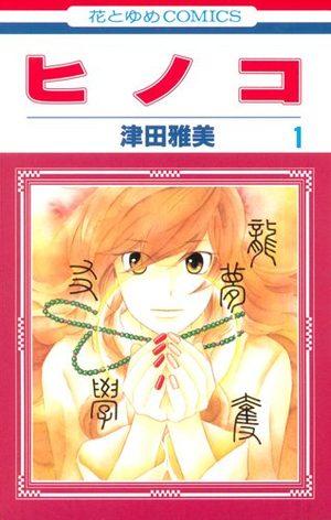 Hinoko Manga
