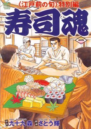 Edomae no Shun - Tokubetsu-hen - Sushi Kon