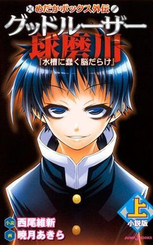 Medaka Box - Roman - Medaka Box Gaiden - Good Loser Kumagawa - Suisô ni Ugomeku Nô Darake Roman