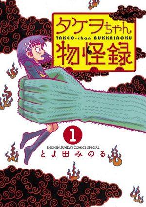 Takeo-chan Bukkairoku