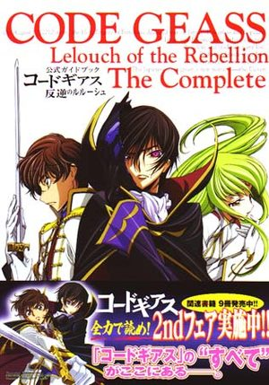 code geass lelouch of the the rebellion the complete