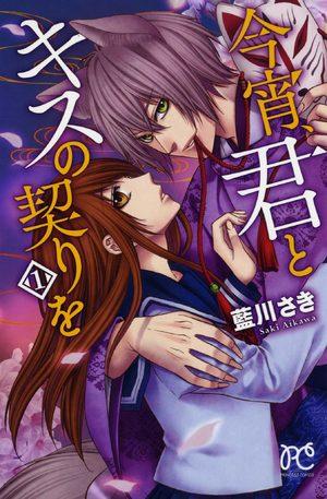 Le baiser du renard Manga