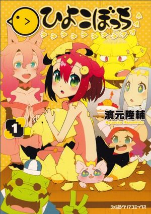 Hiyoko Bacchi Manga