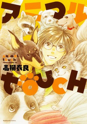 Animal Touch