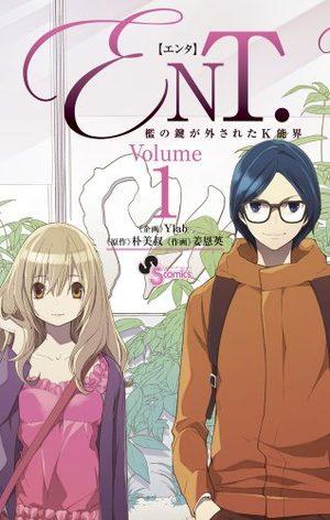 Ent - Ori no Kagi ga Hazusareta K Nôkai Manga