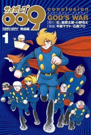 Cyborg 009 - Kanketsu-hen - Conclusion God's War