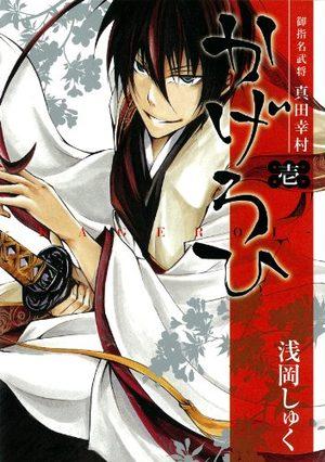 Goshimei Bushô Sanada Yukimura - Kageroi