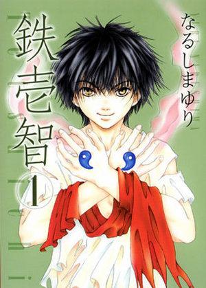 Tetsuichi Manga