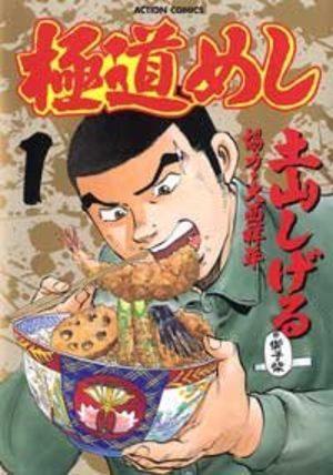Gokudô Meshi