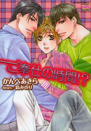 Gohôshi no Jikan!? Manga