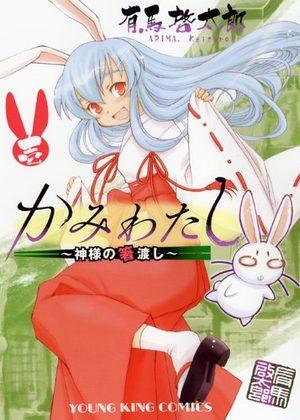 Kami Watashi - Kamisama no Hashi Watashi Manga