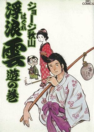 Haguregumo Manga